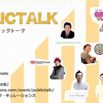 PUBLIC TALK in PUBLICK CURATIONS に参加しました!