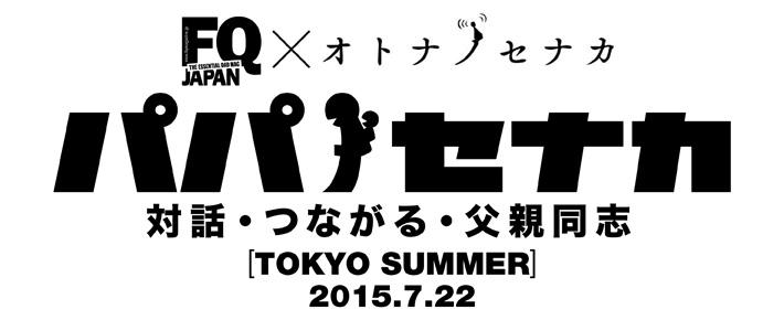 pps_summer_710_290