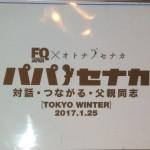 パパノセナカ イベントレポート 【1/25(水)開催】